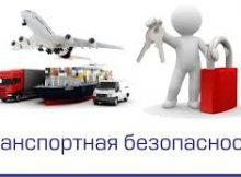 НСБ — о транспортной безопасности