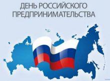 20 мая состоялось торжественное заседание Общественного совета при Уполномоченном по защите прав предпринимателей в Приморском крае - приуроченное к Дню Российского предпринимательства.