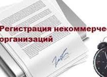 Регистрируем некоммерческое общество