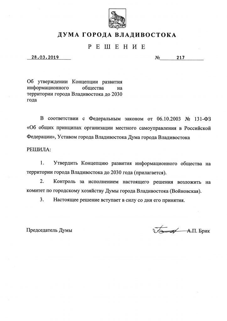 Цифровая экономика Владивостока решение Думы города