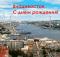 Владивостоку 159 лет