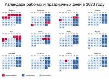 Российское Правительство утвердило календарь выходных дней наследующий год 10