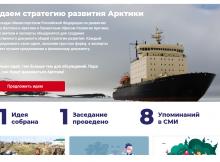 Арктика сайт