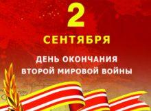 В Хабаровском крае готовятся отметить 74-ю годовщину окончания Второй мировой войны 3