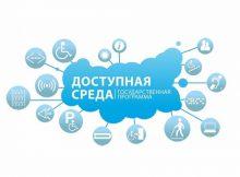 Открытый вебинар по вопросам доступной среды проведут для жителей Приморья 2