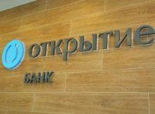 Банк «Открытие» представил индекс цифровизации малого и среднего бизнеса 1