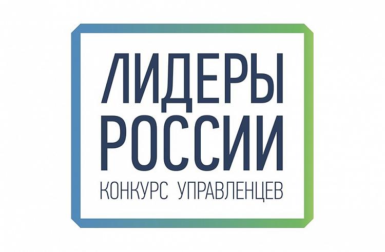 Приморские управленцы могут стать «Лидерами России» 1