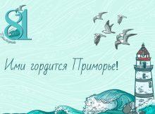 Спасск-Дальний: есть чем гордиться! 17