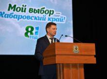 Хабаровск празднует 81 годовщину образования региона 15