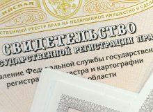 Россиян уведомят о попытках незаконного присвоения их недвижимости.