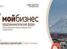 Федеральный форум «Мой бизнес» состоится в Петропавловске-Камчатском