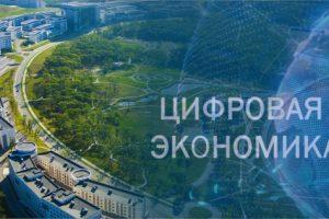 Думой Владивостока было принято Решение «Об утверждении Положения об Общественном совете по цифровой экономике города Владивостока»