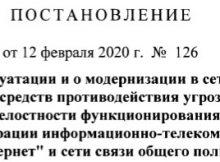 «Суверенный Рунет» набирает обороты