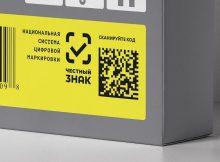 Мошенники предлагают коды маркировки