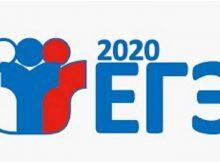 Старт ЕГЭ-2020 назначен на 29 июня