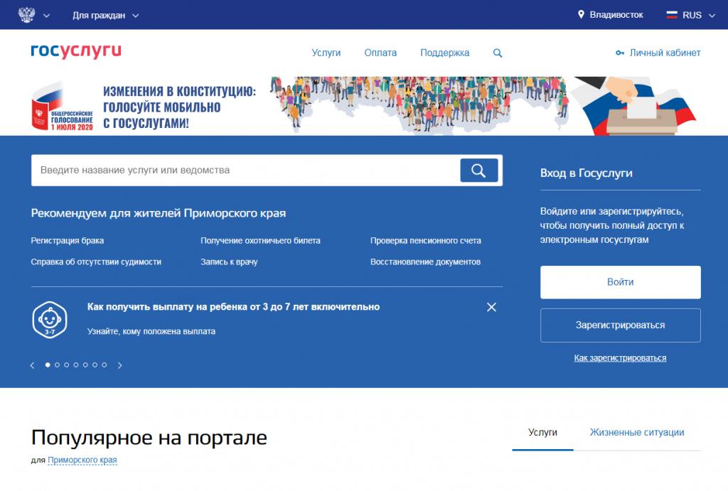 Цифровые сервисы для голосования