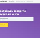 Прощай, бумага: новая технология от Тинькофф