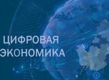Цифровая трансформация для приморского бизнеса