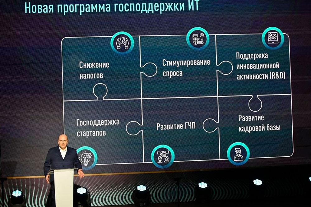 Президентские поручения по льготам для IT опубликованы
