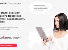 Приморцам могут дать денег на онлайн-бизнес
