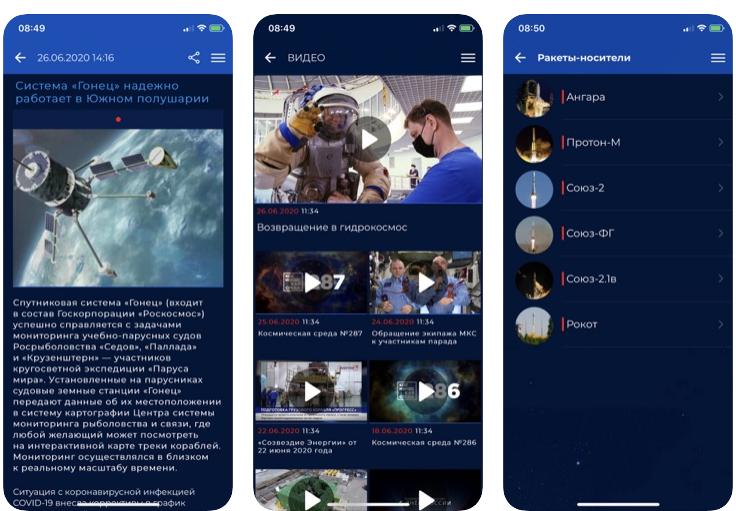 «Роскосмос» выпустил приложение