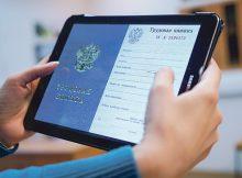 Постановление об электронных трудовых книжках подписано
