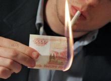Курить не только вредно, но и дорого