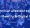 Цифровую трансформацию обсудят с бизнес-сообществом Приморья