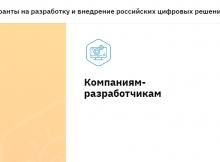 Вебинар для разработчиков ПО
