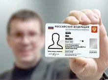 В Москве опробуют электронный паспорт