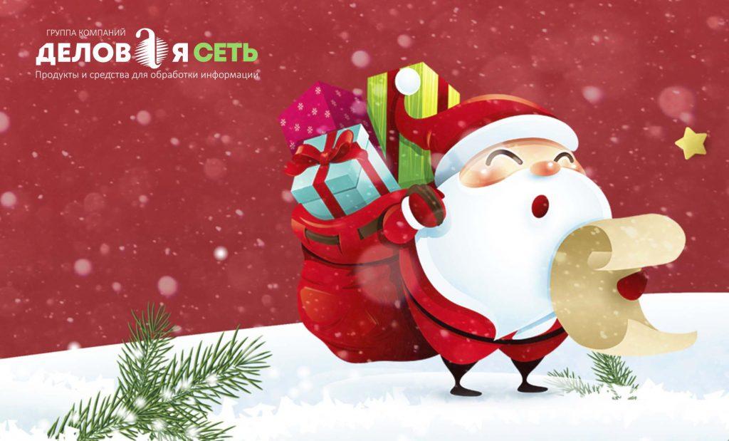 «Деловая сеть» поздравляет с Новым годом!