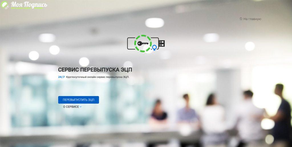 Сервис перевыпуска ЭЦП