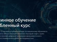 Приморские IT-специалисты приглашают на курс по машинному обучению