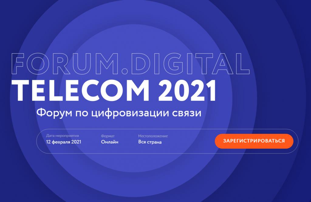 Forum.Digital Telecom
