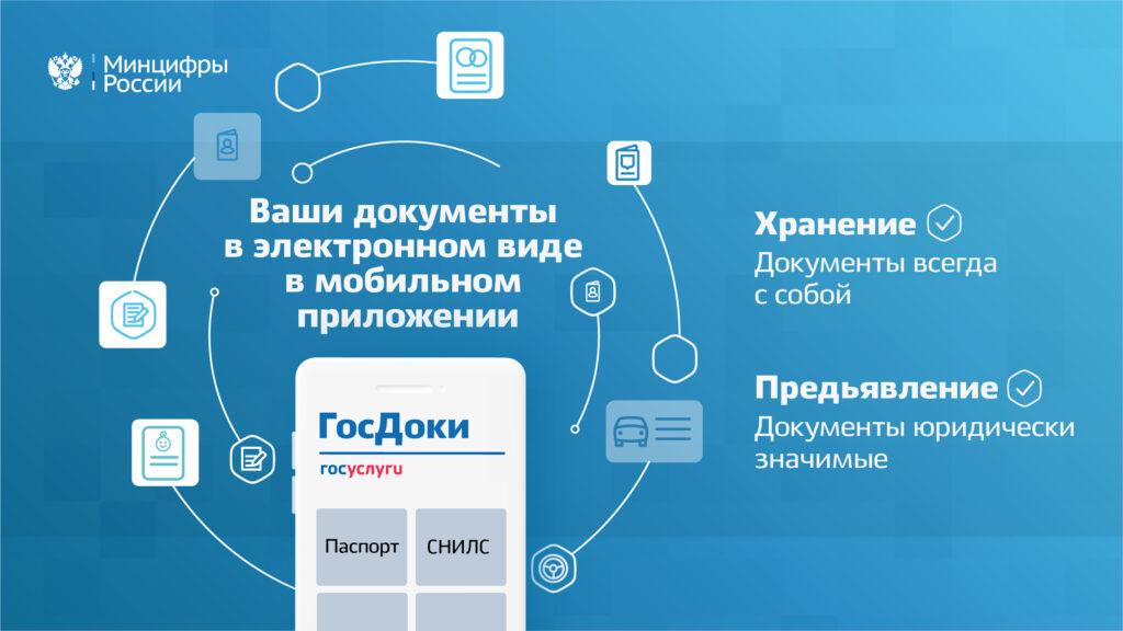 Электронные «Госдоки» для россиян