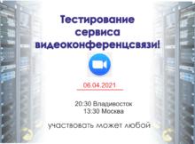 Тестирование сервиса видеоконференцвязи