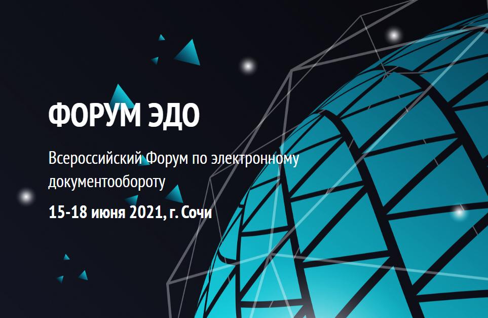В июне 2021 в Сочи состоится форум ЭДО-2021