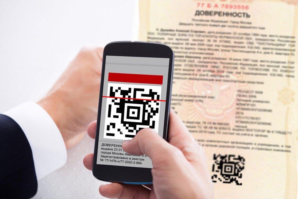 QR-код на нотариальном документе: убедитесь в подлинности