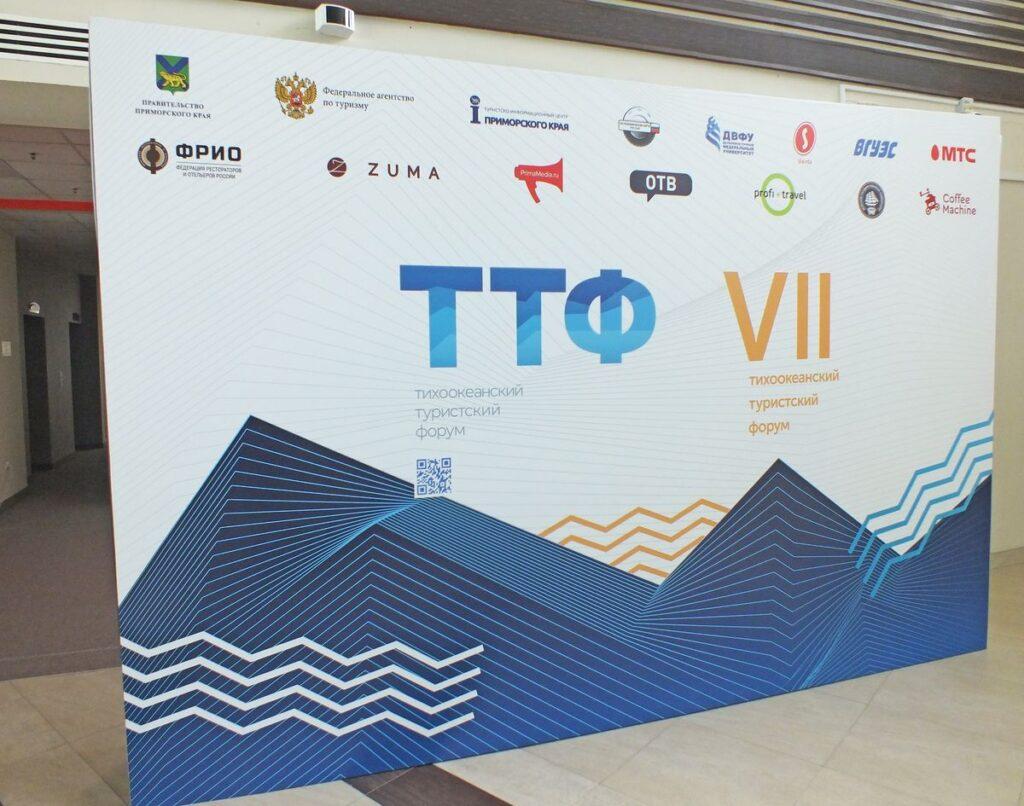 Тихоокеанский туристский форум 2021