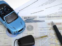 Новые правила получения ПТС для подержанных машин – с 1 июля