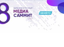Дальневосточный МедиаСаммит 2021 стартует 10 июня