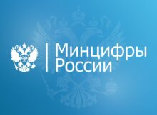 Минцифры РФ