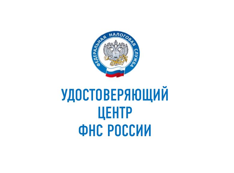УЦ ФНС напоминает о новом порядке получения ЭЦП