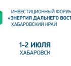 Инвестиционный форум Хабаровск