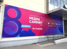 Медиа саммит 2021
