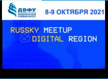 Восточный цифровой форум 2021